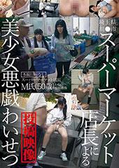 埼玉県川●市スーパーマー...