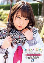 School Days ...