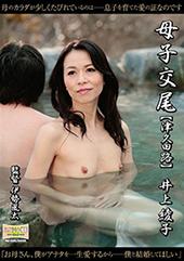 母子交尾〜津久田路〜