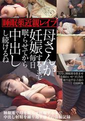 睡眠薬で母を眠らせ妊娠す...