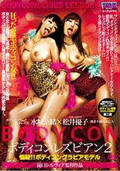 ボディコンレズビアン2〜...