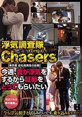 浮気調査隊Chasers...