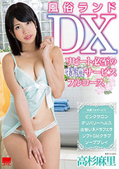 風俗ランドDX 〜リピー...
