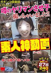 素人神動画 噂のヤリマン...