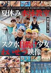 夏休み水泳教室スク水日焼...