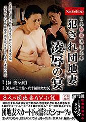 日本藝術浪漫文庫 犯●れ...