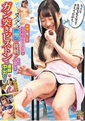 荻窪で見つけた超敏感女子...