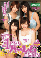 美人4姉妹とハーレム同棲生活