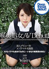 喉奥処女 AV Debut!!